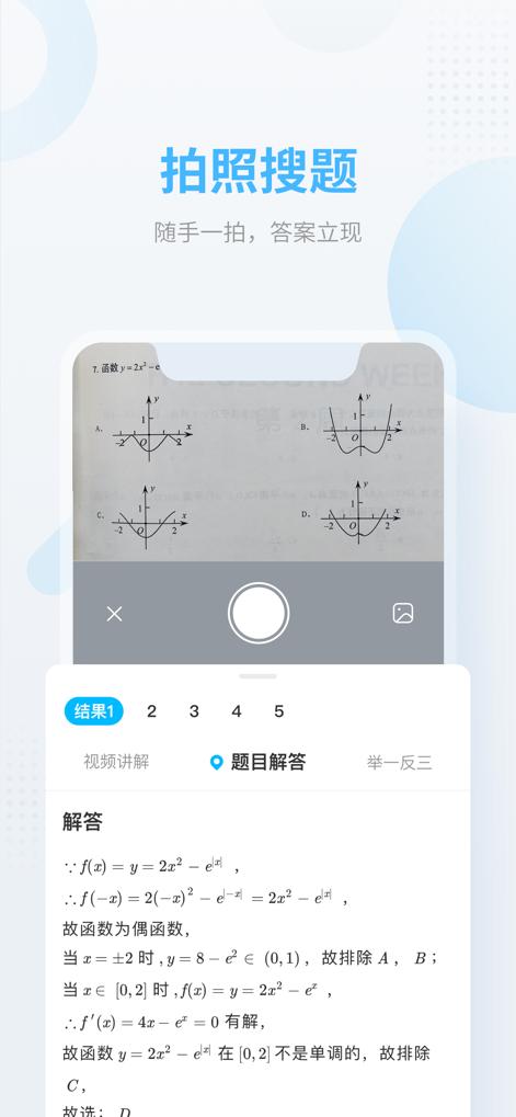 作业帮V12.8.0 安卓版