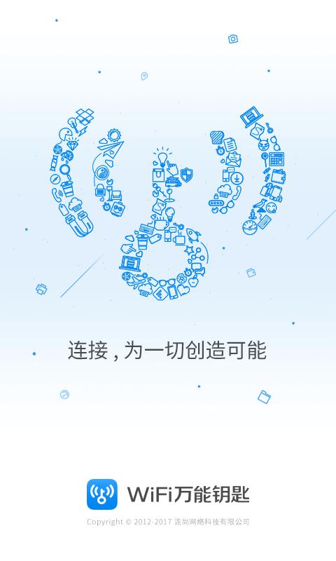 WiFi万能钥匙V4.5.60 安卓版