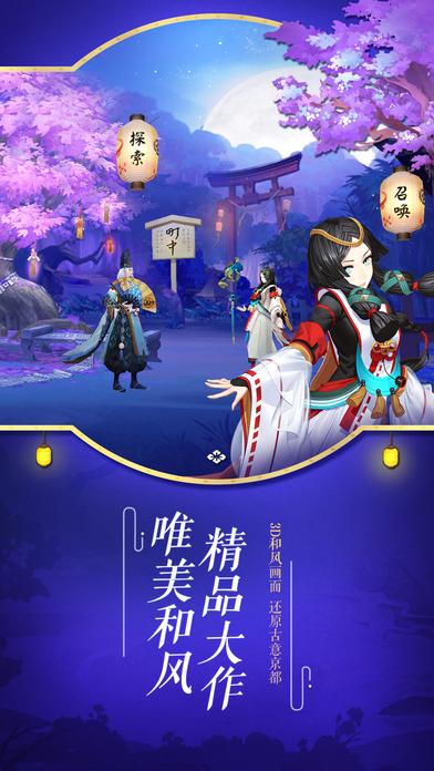 阴阳师V1.0.4 苹果版
