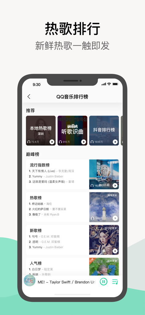 QQ音乐V9.9.0.8 安卓版