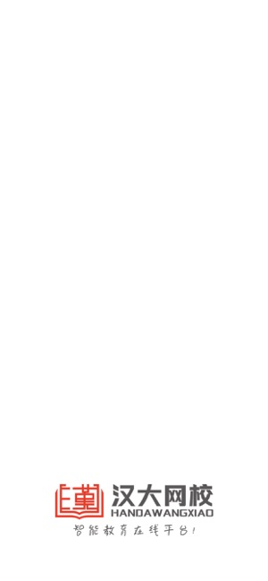 汉大网校V1.0.1 IOS版