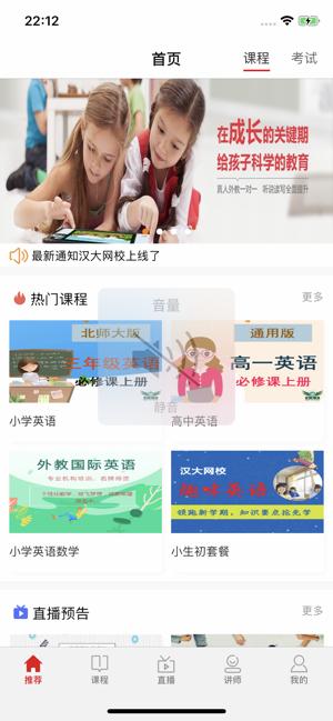 汉大网校V1.1.3 安卓教师版