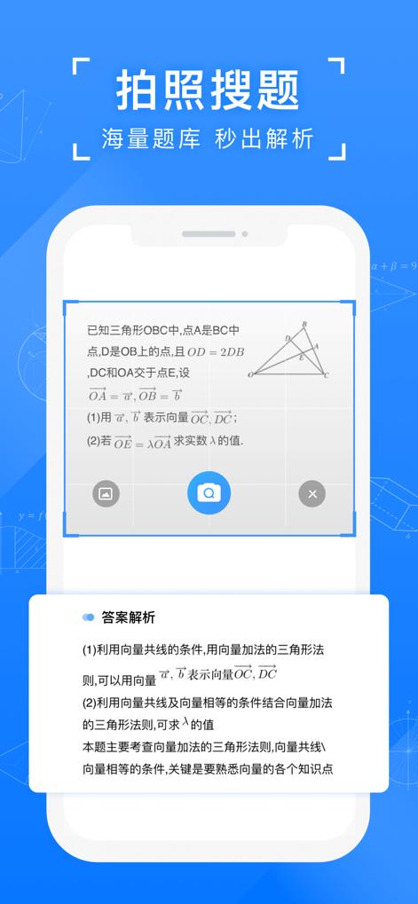 小猿搜题V10.1.0 安卓版