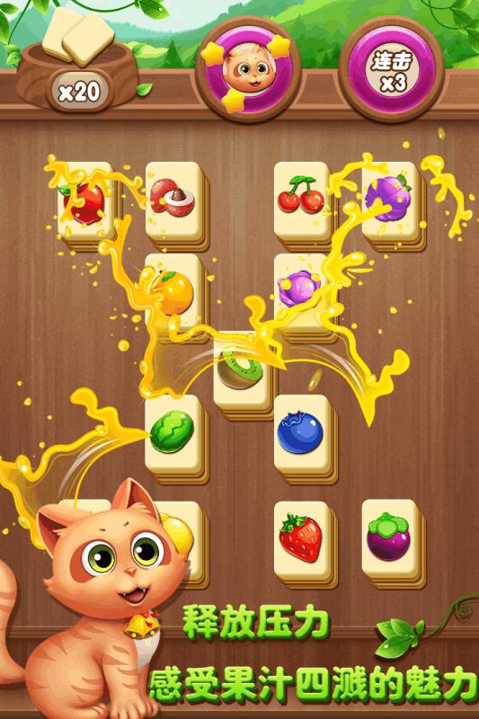 开心水果连连看V1.0.0 安卓版