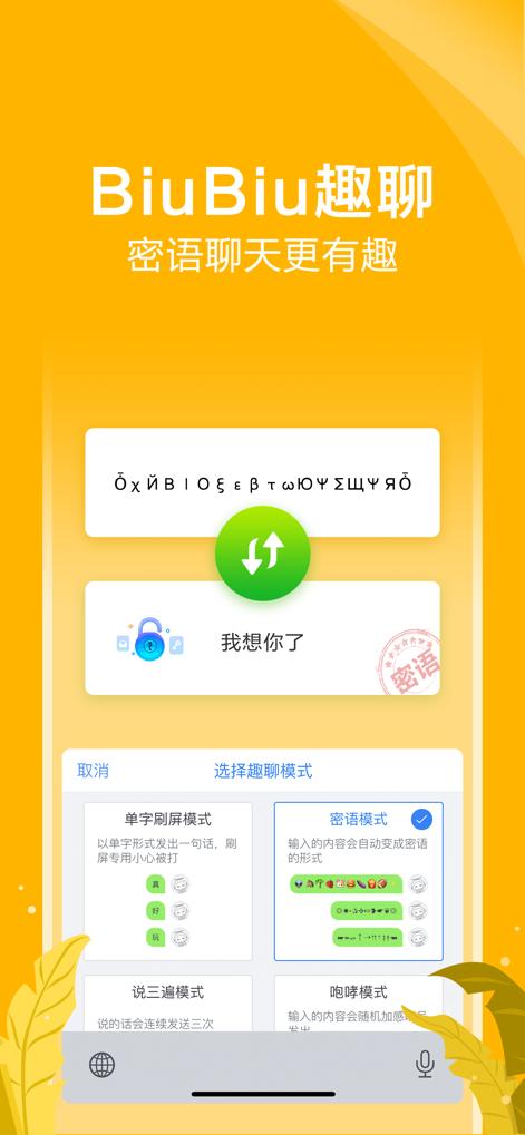 讯飞输入法V9.1.9575 安卓版