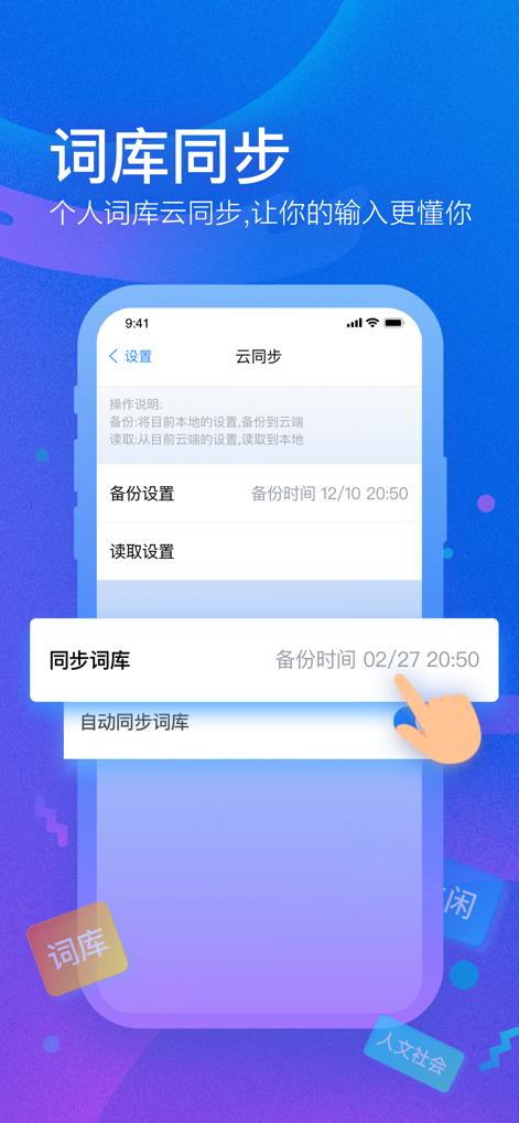QQ输入法V6.19.1 安卓版