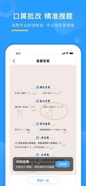 大力AI辅导V2.3.1 安卓学生版