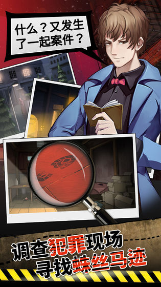 頭號偵探社正版下載_頭號偵探社官網手游_頭號偵探社安卓版/蘋果版_飛翔游戲庫