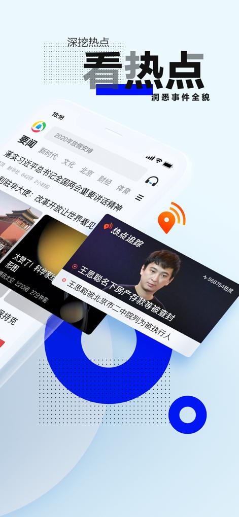 腾讯新闻V6.0.60 安卓版