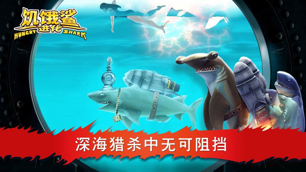 饥饿鲨进化手游下载-饥饿鲨进化官方正版-饥饿鲨进化安卓版/ios版-飞翔游戏库