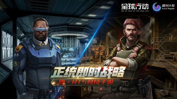 全球行动V1.0.0 中文版