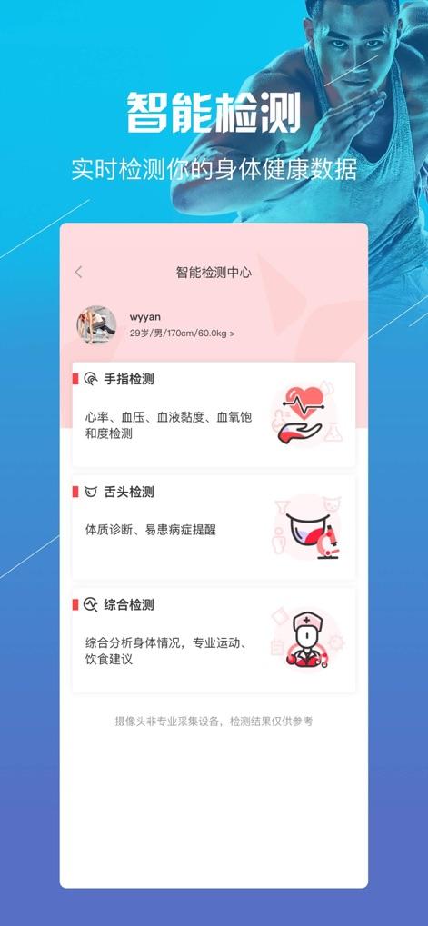悦动圈V3.2.8.7.1 安卓版
