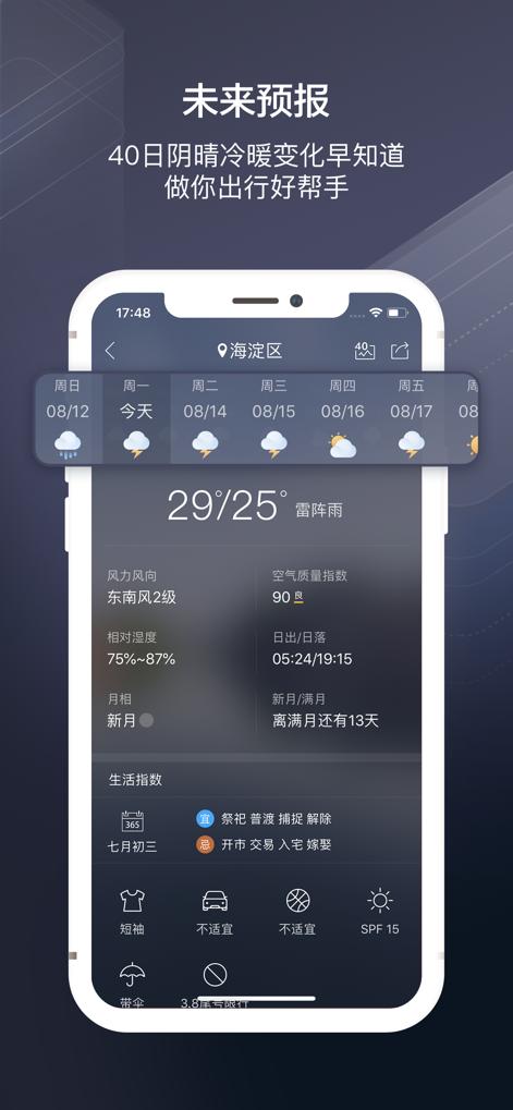 天气通V6.32 安卓版