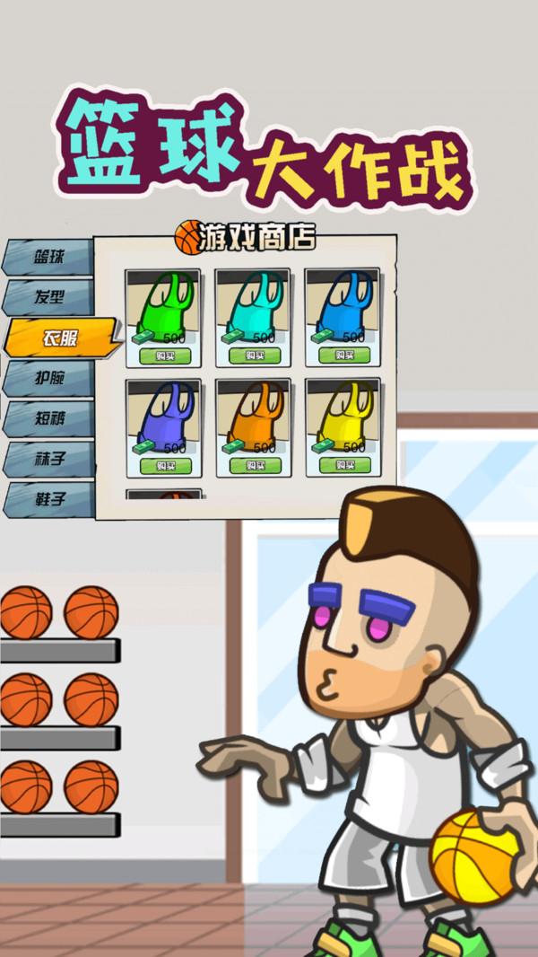 篮球大作战V1.0.1 安卓版