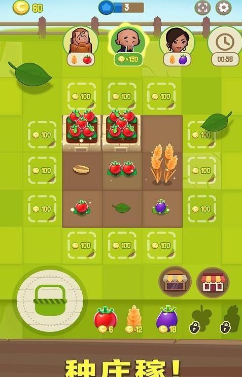 合并农作物红包版V1.11.0 安卓版