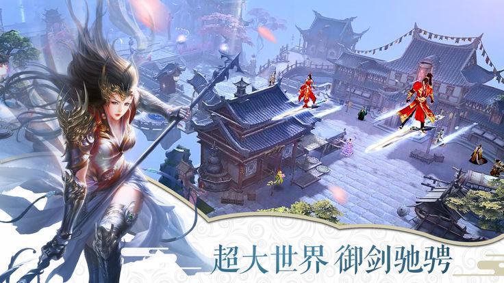 九天剑仙传V1.0 安卓版