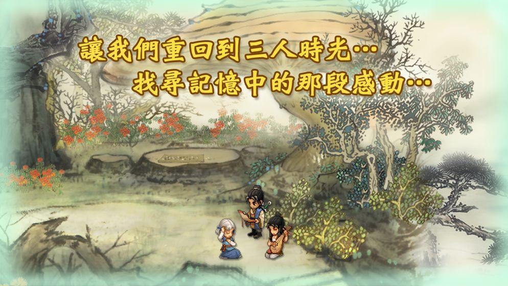 轩辕剑3手游下载-轩辕剑叁外传天之痕安卓/苹果/电脑版-礼包-攻略-飞翔游戏库