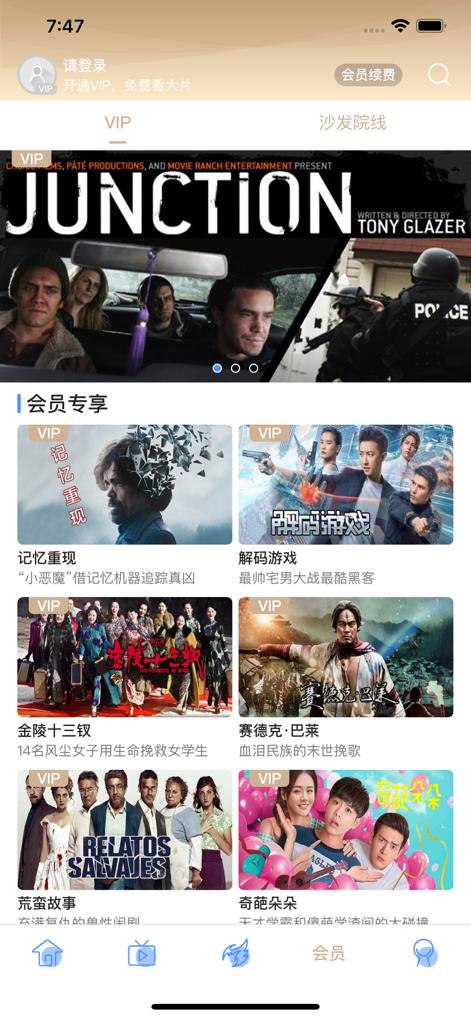 风行视频V3.6.6.1 安卓版