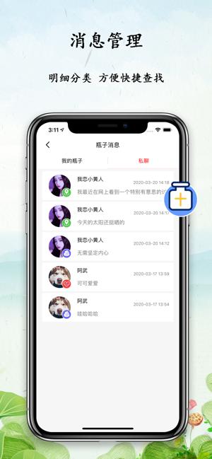 心情瓶子V1.0 IOS版