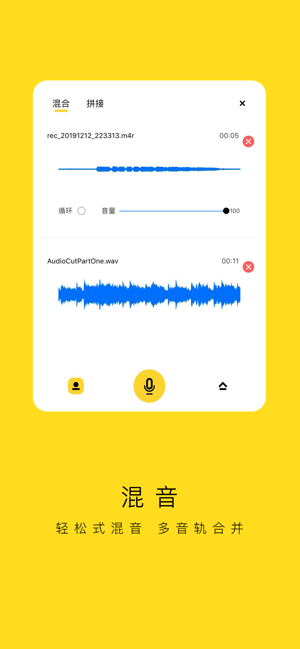 录音鸡V1.1.1 IOS版