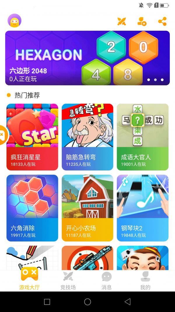 奇趣小游戏V1.1.0 安卓版