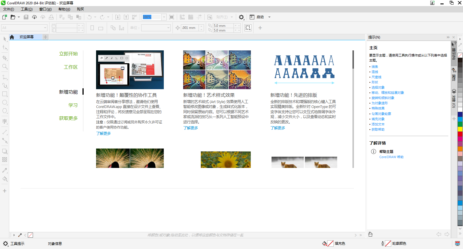 CorelDRAW Graphics Suite 2020 for winV22.0.0.412 简体中文版