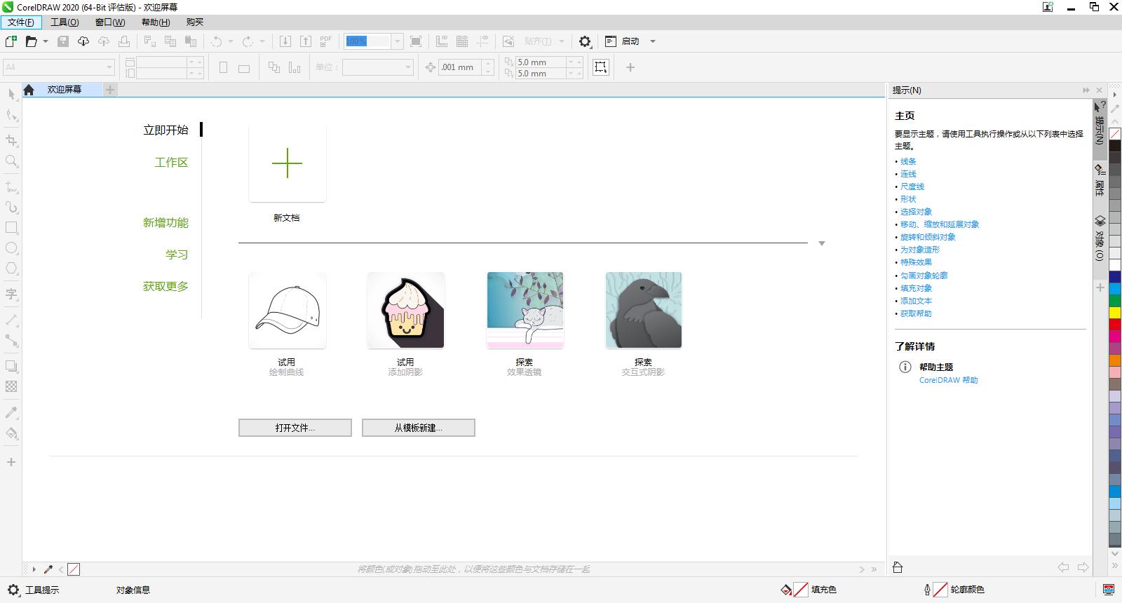 CorelDRAW Graphics Suite 2020 for MacV22.0.0.412 MAC版