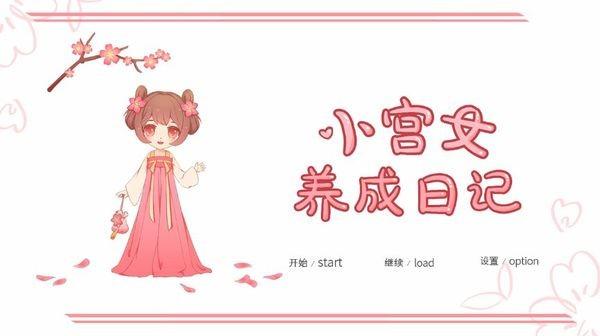 小宫女养成日记V1.0 安卓版