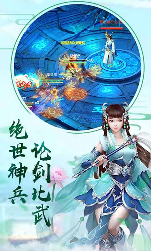 剑侠奇缘正版V1.0 官网版