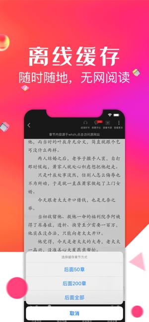 点点阅读V3.6.3 IOS版