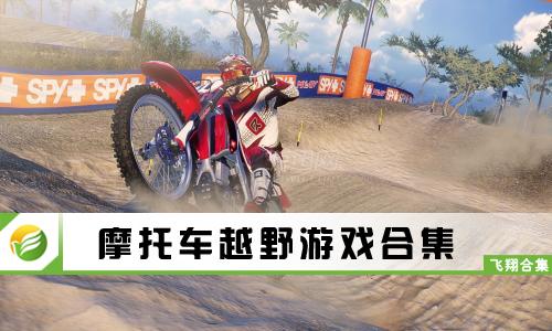 52z飞翔网小编整理了【摩托车越野游戏合集】,提供比较真实的摩托车越野手机游戏、摩托车越野游戏下载。其中包括越野摩托游戏、MX摩托车越野赛、摩托车越野3D、精英摩托车越野赛、霓虹灯越野摩托等游戏,喜欢的朋友赶紧来下载体验吧!