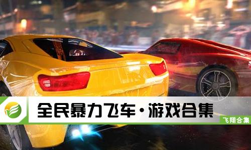 52z飛翔網小編整理了【全民暴力飛車·游戲合集】,提供全民暴力飛車手游下載、全民暴力飛車安卓版/IOS版、全民暴力飛車破解版本。在游戲中玩家可以選擇自己喜歡一款的車輛進行比賽,每個車輛的威力速度都是不一樣的,玩家也可以升級車輛的組件來增加性能,快來挑戰極速的沖刺吧。