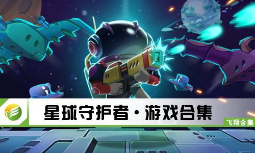 52z飞翔网小编整理了【星球守护者·游戏合集】,提供星球守护者游戏、星球守护者下载安卓/IOS版、星球守护者破解版下载地址。该游戏是以未来星际为游戏背景,地球附近出现了虫洞,大量不明外星生物来到地球,玩家在游戏中需要操控自己的角色击杀各种来犯地球的不明生物,击杀他们,获得更多的资源,来保卫自己的星球!