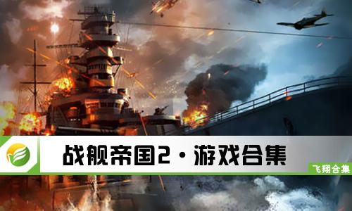 52z飛翔網小編整理了【戰艦帝國2·游戲合集】,提供戰艦帝國2正版手游、戰艦帝國2下載最新版、戰艦帝國2安卓版/IOS版/破解版等等。游戲中將高度還原海戰場景和真實的戰艦造型,讓玩家們體驗到豐富的海上策略、戰斗玩法,非常的精彩刺激。