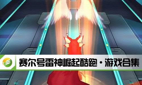 52z飛翔網小編整理了【賽爾號雷神崛起酷跑·游戲合集】,提供賽爾號雷神崛起酷跑游戲、賽爾號雷神崛起酷跑最新破解版/內購破解版、輔助工具下載。這款游戲以電影中的精靈:雷伊、蓋亞、布萊克和卡修斯等等作為主角,讓玩家可以自由選擇其中的角色參與奔跑,在赫爾卡星上躲避突如而來的障礙與陷阱,打敗阻擋在面前的強大敵人,享受不一樣的跑酷樂趣。
