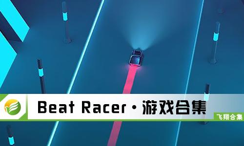 """52z飞翔网小编整理了【Beat Racer·游戏合集】,提供Beat Racer游戏、Beat Racer安卓IOS版下载、Beat Racer中文版/破解版下载。游戏时我们会驾驶一辆小车,在由三条道路组成的场景中狂奔冒险。你除了要躲避尖刺陷阱,还要设法逃脱敌人的追击,更要在这一路上收集""""节拍""""。"""
