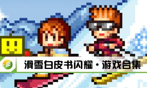 滑雪白皮书闪耀·游戏合集