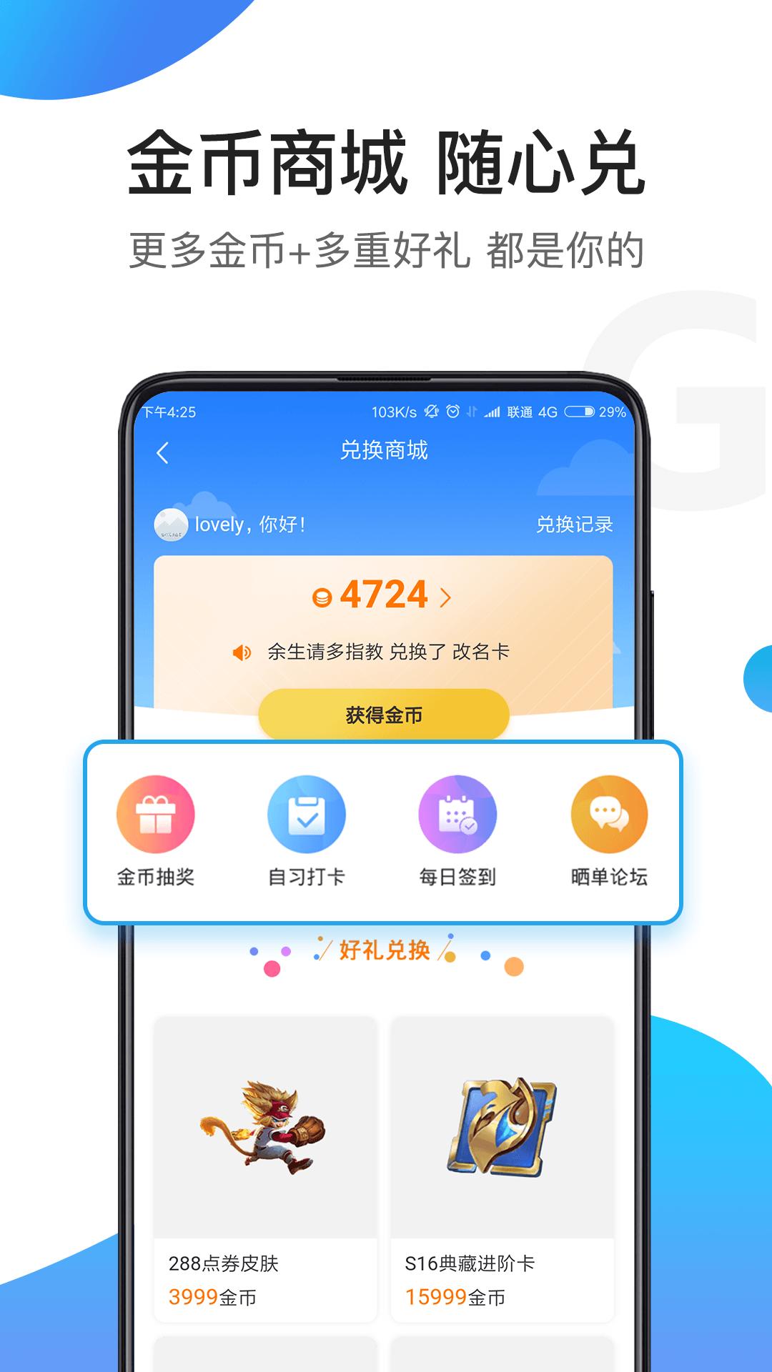 骑士助手V7.3.9 安卓版