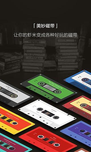 虾米音乐V7.2.7 电脑版