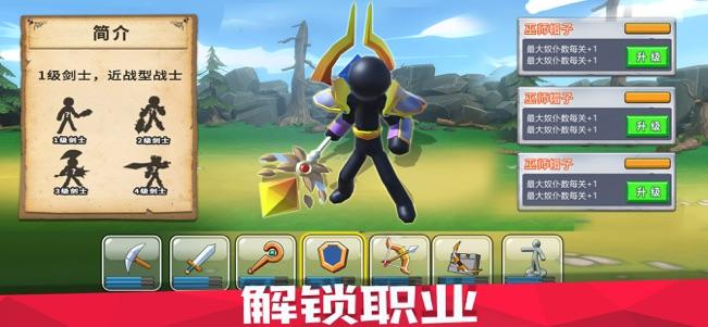 火柴人英雄V1.0 苹果版