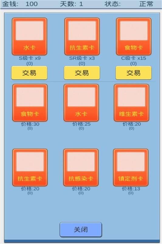 魔卡求生V1.24 安卓版