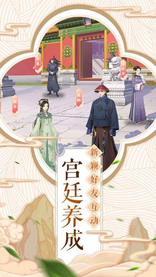 江山宠妃传V1.5.0 安卓版