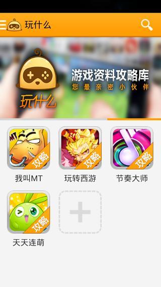 玩什么V1.4.2 安卓版