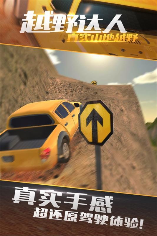真实山地越野:4X4拉力赛V1.0.3 安卓版