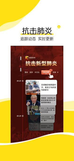搜狐新闻V6.3.8 安卓版