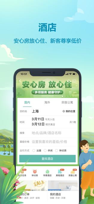 同程旅游V9.2.8.1 安卓版