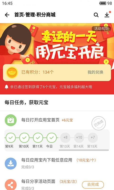 腾讯应用宝V7.4.6 安卓版