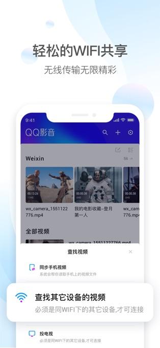 QQ影音V4.4.4.1001 电脑版