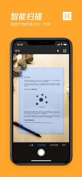 腾讯微云V6.9.37 安卓版