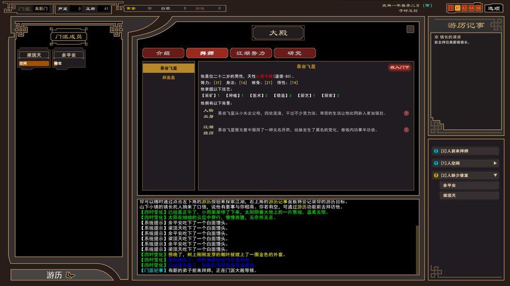 我来自江湖V1.0 苹果版